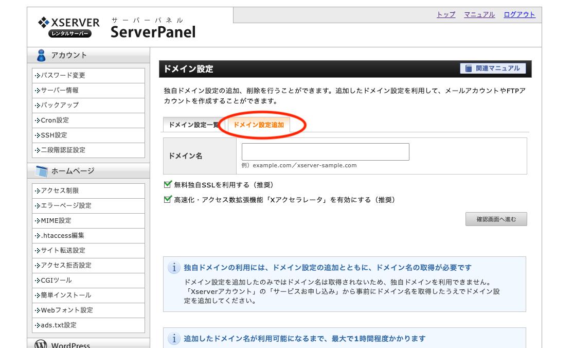 エックスサーバーのドメイン設定画面